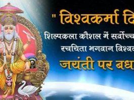 Vishwakarma Puja/Jayanti 2018 Date, Time, Rituals, Muhurat, Puja Details