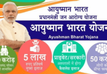 Ayushman Bharat Yojana Card, Process to Apply Online at www.pmjay.gov.in